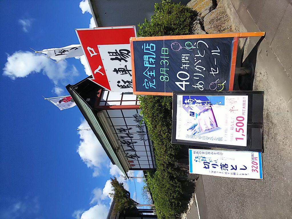 小川屋味噌店直営店の閉店看板
